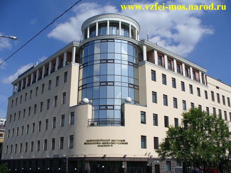 ВЗФЭИ-Всероссийский Заочный Финансово-Экономический Институт.Форум студентов и выпускников